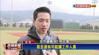 花費上億元整修 天母棒球場多處漏水-民視新聞