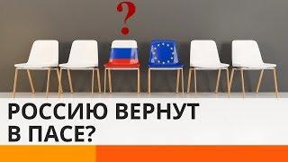 С России снимут санкции в Совете Европы? - Утро в Большом Городе
