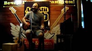 Сава Фишер Чистый лист  Acoustic Club в Солод и Хмель(, 2016-08-10T19:23:24.000Z)