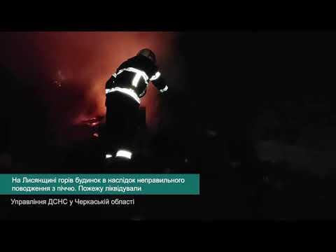 Телеканал АНТЕНА: На Лисянщині горів будинок внаслідок неправильного поводження з піччю