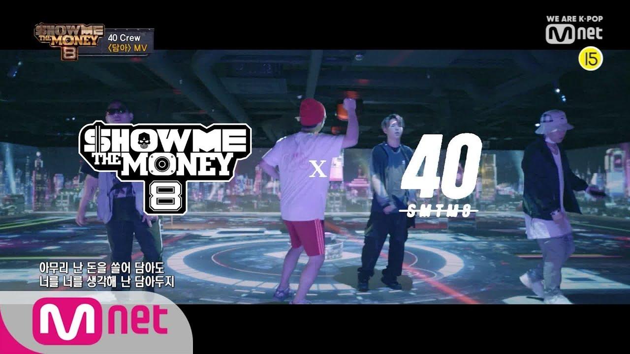 [ENG sub] Show Me The Money8 [SMTM8] 40 Crew -'담아' (Feat. 염따, pH-1) (Prod. BOYCOLD) MV 190