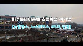2021 노스페이스 여아 초등학생 책가방   (feat…