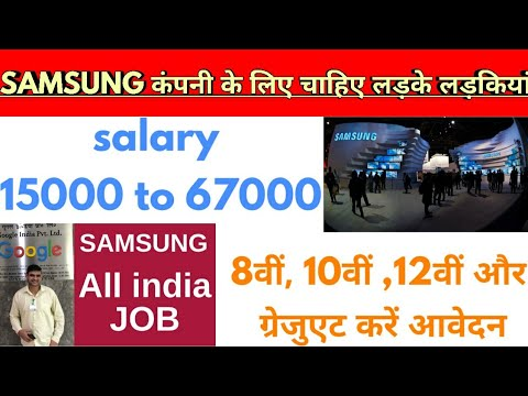 Jobs In Samsung Company , Salary In Samsung , Vacancies In Samsung , Without Interview , Apply Now .