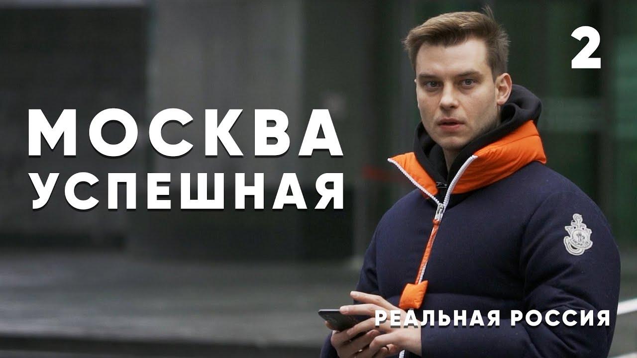 """Реальная Россия: как """"понаехавшие"""" покоряют Москву"""