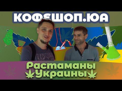 Растаманы Украины посетили Харьковский растаманский магазин  Кофешоп юа