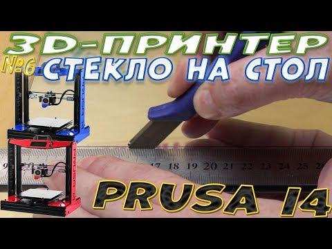 Как поставить стекло на стол 3d принтера Prusa I4