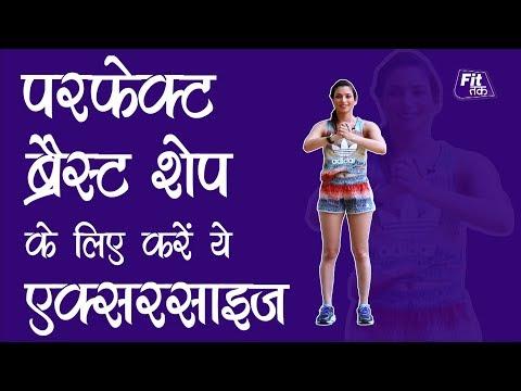 परफेक्ट ब्रैस्ट शेप के लिए करें ये एक्सरसाइज | Easy Chest Exercise For Women