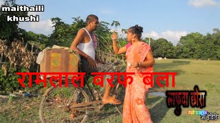 बरफ बला - mithila video khushi