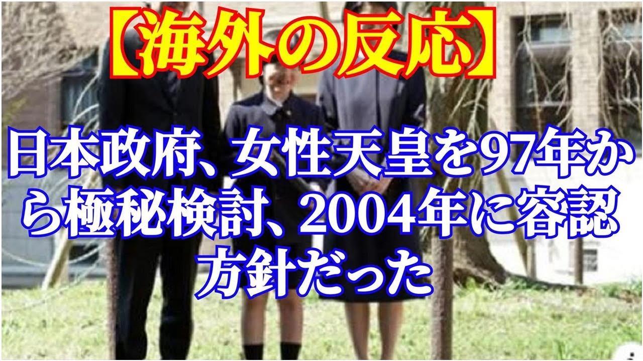 日本政府、女性天皇を97年から極秘検討、2004年に容認方針だった 【海外の反応】