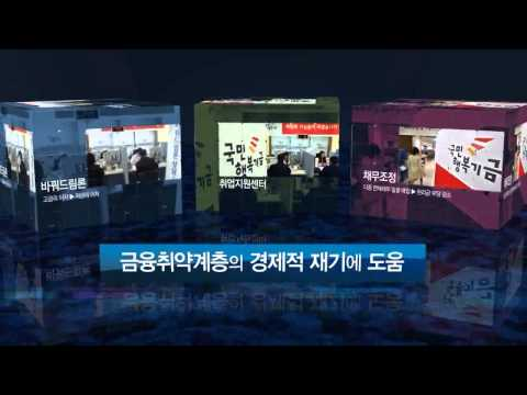 국민행복기금 홍보 영상