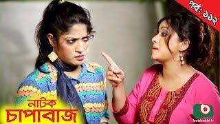 Bangla Comedy Natok | Chapabaj | EP - 112 | ATM Samsuzzaman, Hasan Jahangir, Joy, Eshana, Any