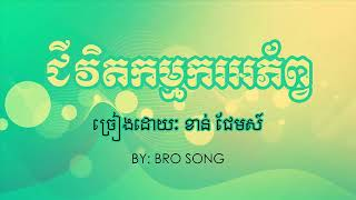 Jivit Kamkor aporp, by Khan Jame, Khmer new song, Khmer original sog, New song, Sunday Production