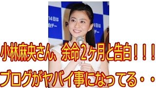 小林麻央さん、余命2ヶ月と告白!!!ブログがヤバイ事になってる・・ ...