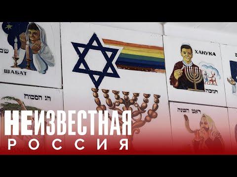 Еврейская автономия, где счастья не нашлось | НЕИЗВЕСТНАЯ РОССИЯ