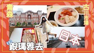 [新手必看] 青森縣|古川市場|EP1跟瑪雅去日本????????