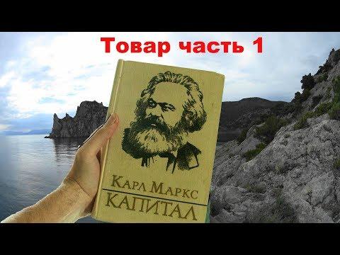 Карл Маркс Капитал - Товар. ч1.
