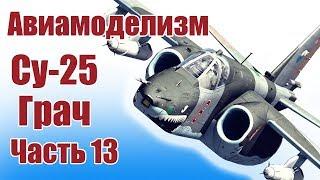 видео: Авиамоделизм / Су-25 «Грач» своими руками / 13 часть / ALNADO