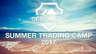 SUMMER TRADING CAMP  - Черногория 2017
