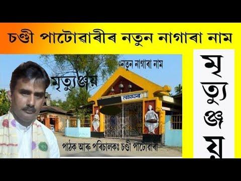 Mrityunjay -- Nagara Naam