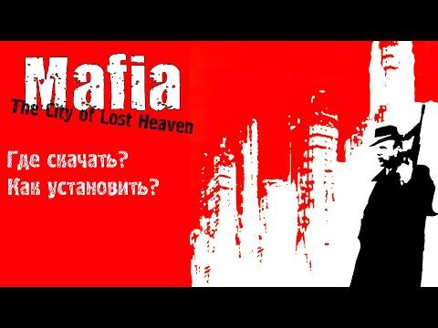 Где скачать и как установить игру Mafia The City of Lost Heaven