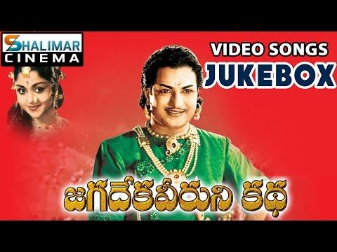 Jagadekaveeruni Katha Movie Video Songs Jukebox || NTR, Saroja Devi