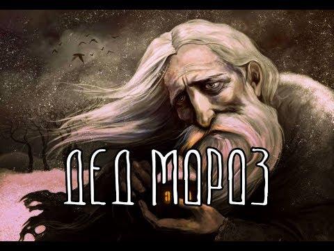 Славянская мифология | Дед Мороз | Древние прообразы