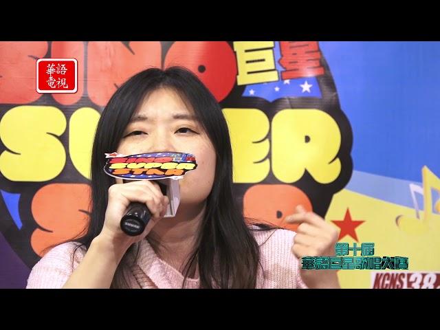 第十屆華語巨星歌唱大賽 準決賽 10th Sino Super Star Semi Final Part 1