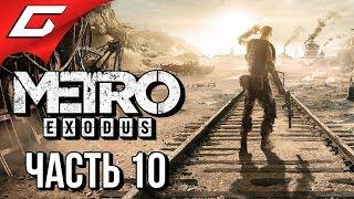 METRO: Exodus (МЕТРО: Исход) ➤ Прохождение #10 ➤ ЗЕМЛИ БАРОНА