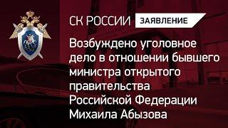 Возбуждено уголовное дело в отношении экс министра открытого правительства России Михаила Абызова