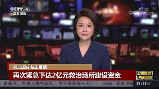 [中国新闻]众志成城 抗击疫情 再次紧急下达2亿元救治场所建设资金| CCTV中文国际