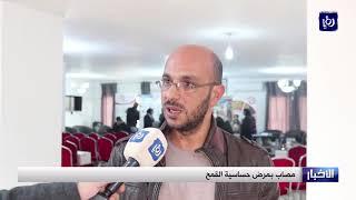 أردنيون مصابون بمرض حساسية القمح يشكون تقصير الحكومة بتأمين علاجهم - (27-11-2018)
