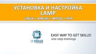 Установка и настройка LAMP (Linux + Apache + MySQL + PHP)