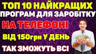 ТОП 10 ПРОГРАМ Для заробітку на телефоні Заробіток на телефоні з нуля без вложень Робота на телефоні