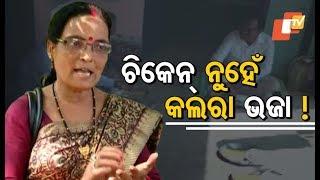 BEO Was Not Served Chicken Curry, Clarifies Teacher Hirabati Sahu