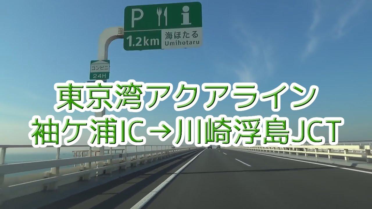 東京湾アクアライン 袖ケ浦IC~...