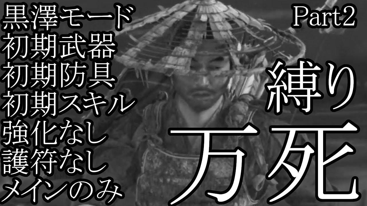 ゴーストオブツシマ 黒澤モード 初期縛り万死 メインのみ Part2