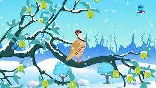 двенадцать дней рождества Twelve Days Of Christmas мультфильм песня в России для детей