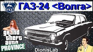 GTA l MTA PROVINCE l НОВАЯ ГАЗ-24 ВОЛГА