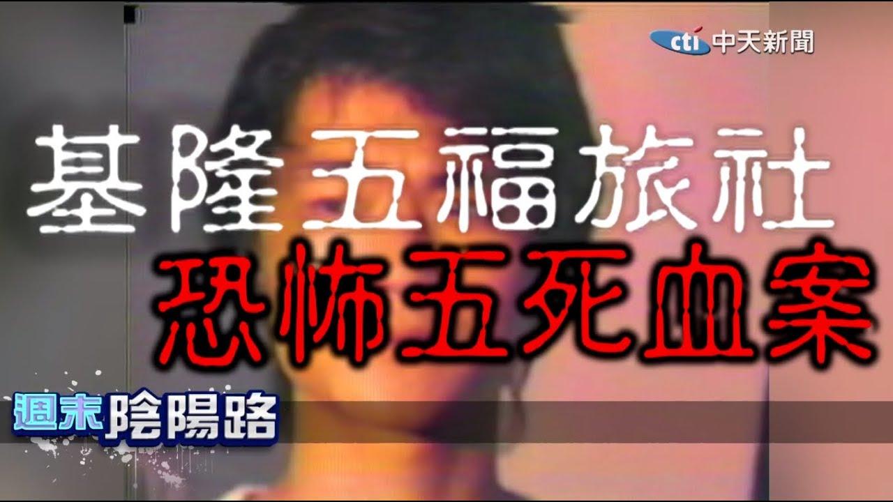 【#週末陰陽路 預告】基隆五福旅社慘案 4/10(六)23:00上架 @中天社會頻道  @新神秘52區
