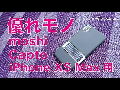 スタンド/片手/耐衝撃/Qi対応と優れモノのケース・moshi「Capto」iPhone XS max 用