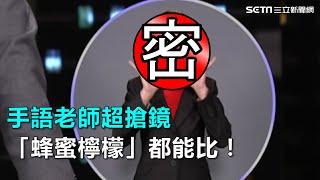 手語老師超搶鏡 「蜂蜜檸檬」都能比!|三立新聞網SETN.com