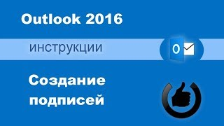 Як налаштувати підпис в Outlook 2016