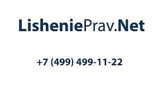 LisheniePrav.Net- Автоюрист №1( Лишение прав)(Московская компания Автоюристов №1 LisheniePrav.Net- этим все сказано! 8 (499) 499-11-22 режим работы с 9-21 ежедневно., 2016-10-04T10:40:49.000Z)