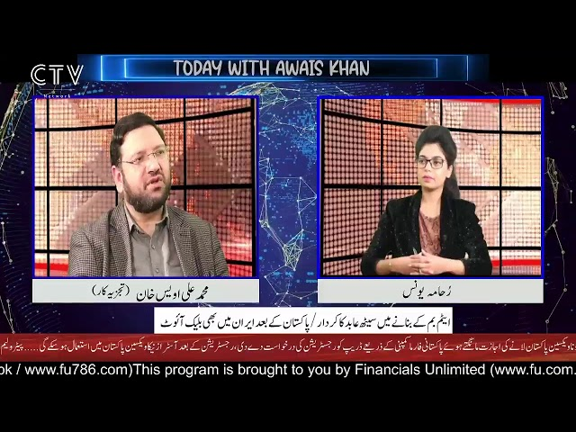 Today With Awais Khan | Seth Abid's Contribution in Pakistan's Atom Bomb Program | Blackout in Iran