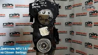 Двигатель NFU 1.6 16V на Citroen Berlingo (Ситроен Берлинго) | 🚗 Euromotors Авторазборка иномарок