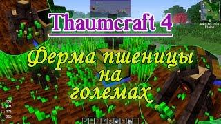 Minecraft - автоматическая ферма пшеницы на големах из Thaumcraft 4