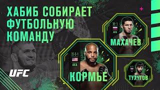 Хабиб Нурмагомедов собирает футбольную команду из бойцов UFC