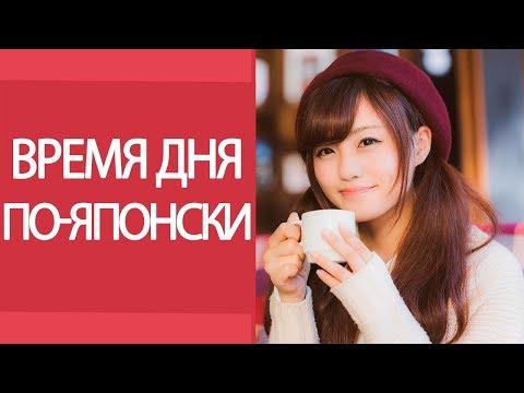 Время дня по-японски. Утро, день, вечер, ночь по-японски. Урок японского языка для начинающих.