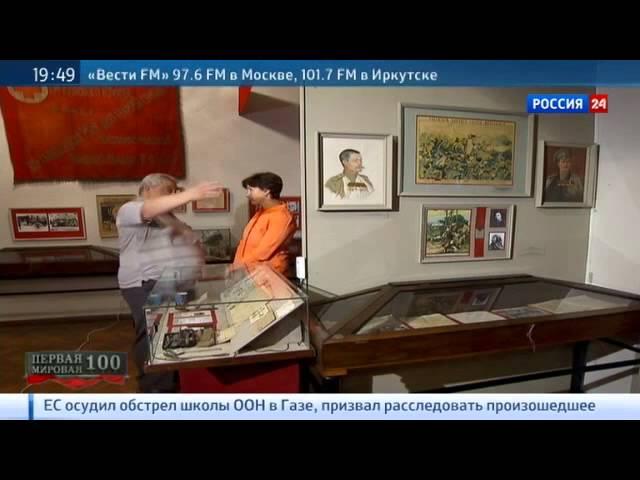 Музей забытой войны. Специальный репортаж Зинаиды Курбатовой