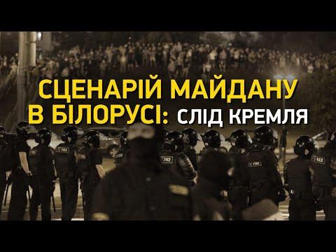 Espreso.TV: Сценарій Майдану в Білорусі: слід Кремля I Великий ефір Василя Зими